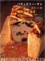 パティスリ―.サレオ―ブン.ミトンの鹽味のお菓子 キッシュ,ケ―ク.サレ,パイ…の絶品!レシピ