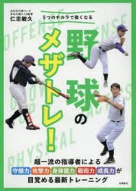 5つのチカラで强くなる野球のメザトレ!