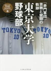 東京大學野球部 「赤門軍團」苦難と健鬪の軌跡