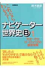 ナビゲ―タ―世界史B 新課程用 1