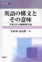 英語の構文とその意味 生成文法と機能的構文論