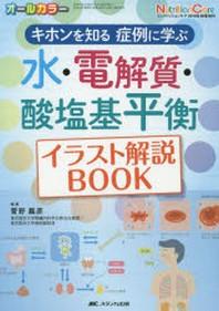 水.電解質.酸鹽基平衡イラスト解說BOOK キホンを知る症例に學ぶ オ-ルカラ-