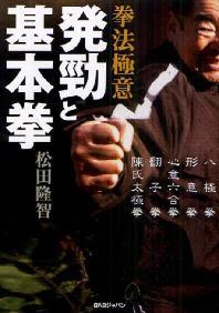 拳法極意發勁と基本拳 八極拳 形意拳 心意六合拳 飜子拳 陳氏太極拳