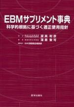 EBMサプリメント事典 科學的根據に基づく適正使用指針