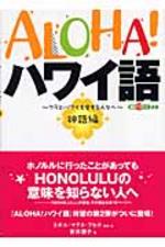 ALOHA!ハワイ語 フラとハワイを愛する人#へ 神話編