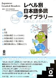 レベル別日本語多讀ライブラ レベル0 1