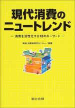 現代消費のニュ―トレンド 消費を活性化する18のキ―ワ―ド
