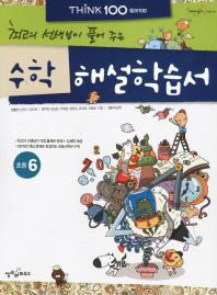 Think 100 수학 초등6 해설학습서(2012)
