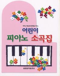 어린이 피아노소곡집