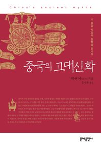 중국의 고대신화