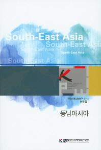 동남아시아