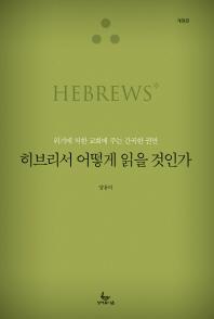 히브리서 어떻게 읽을 것인가