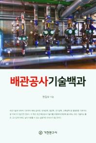 배관공사기술백과