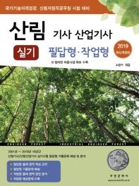 산림 기사 산업기사 실기 필답형 작업형(2019)