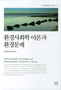 환경사회학 이론과 환경문제