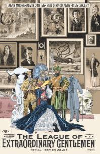 젠틀맨 리그: 비범한 신사 연맹 Vol. 1