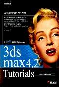 3DS MAX4.2 TUTORIALS(CD-ROM 1장 포함)