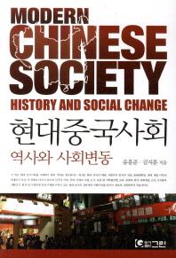 현대중국사회: 역사와 사회변동