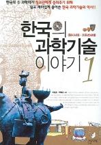 한국의 과학기술 이야기 1