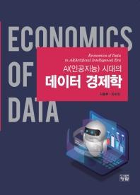 AI(인공지능) 시대의 데이터 경제학