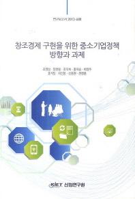 창조경제 구현을 위한 중소기업정책 방향과 과제