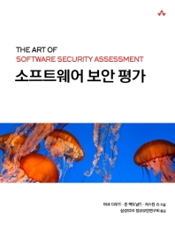 소프트웨어 보안 평가(The Art of Software Security Assessment)