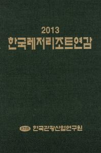 한국레저리조트연감(2013)
