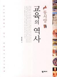 동서양 교육의 역사