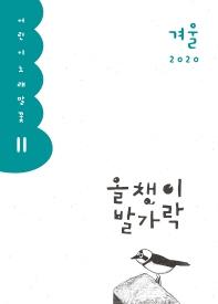 올챙이 발가락(2020 겨울)