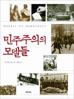 민주주의의 모델들