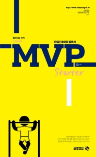 MVP Starter