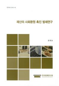재산의 사회환원 촉진 법제연구