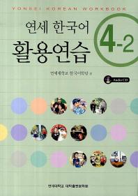 연세 한국어 활용연습 4-2(Workbook)