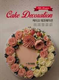 케이크 데코레이션