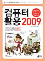 상위 1%가 되기 위한 기초 다지기 컴퓨터 활용 2009