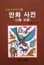 만화 사전:인물.동물(도안시리즈 12)