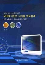 MAX + PLUS 2를 이용한 VHDL기반의 디지털 회로설계