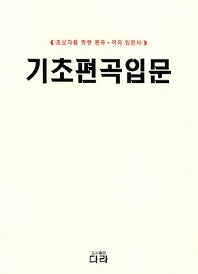 기초 편곡입문