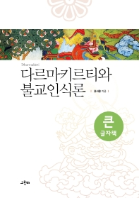 다르마키르티와 불교인식론(큰글자책)