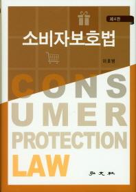 소비자보호법