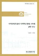 지역산업육성과 지역혁신체제 구축에 관한 연구
