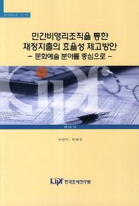 민간비영리조직을 통한 재정지출의 효율성 제고방안