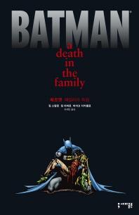 배트맨 패밀리의 죽음