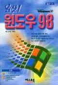 윈도우 98(원샷)(S/W포함)