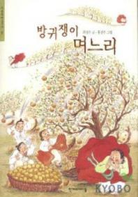 방귀쟁이 며느리(한겨레 옛이야기 20)