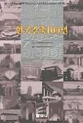 한국건축100년