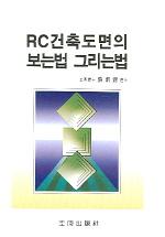RC 건축도면의 보는법 그리는법