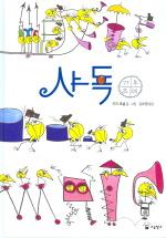샤독 (가부조메)