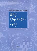 최신 전국 저수지 사전