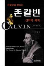 개혁교회 창시자 존칼빈(상하 합본권)